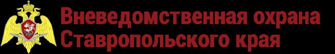 Вневедомственная охрана Ставропольского края
